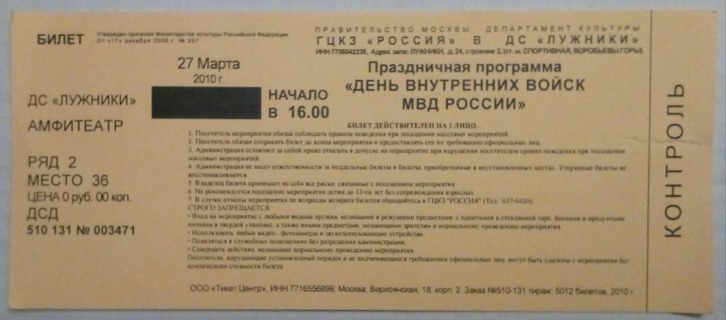 Билеты на концерты 2010 афиша тула цена билета кино