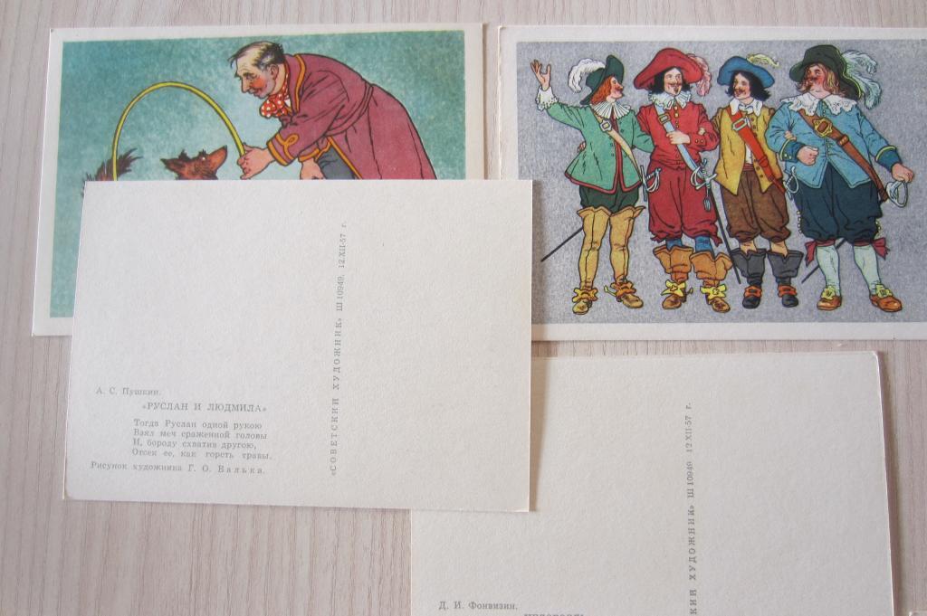 окончания вальк набор открыток использовать одну дополнительную