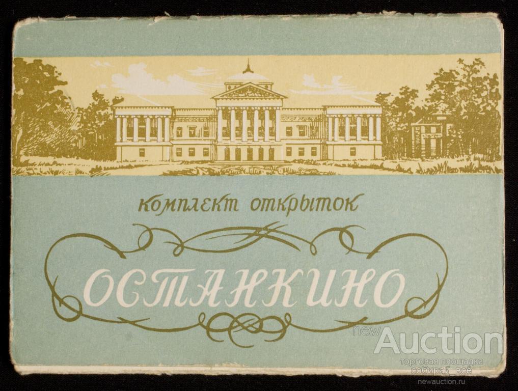 Ньюаукцион открытка, картинки
