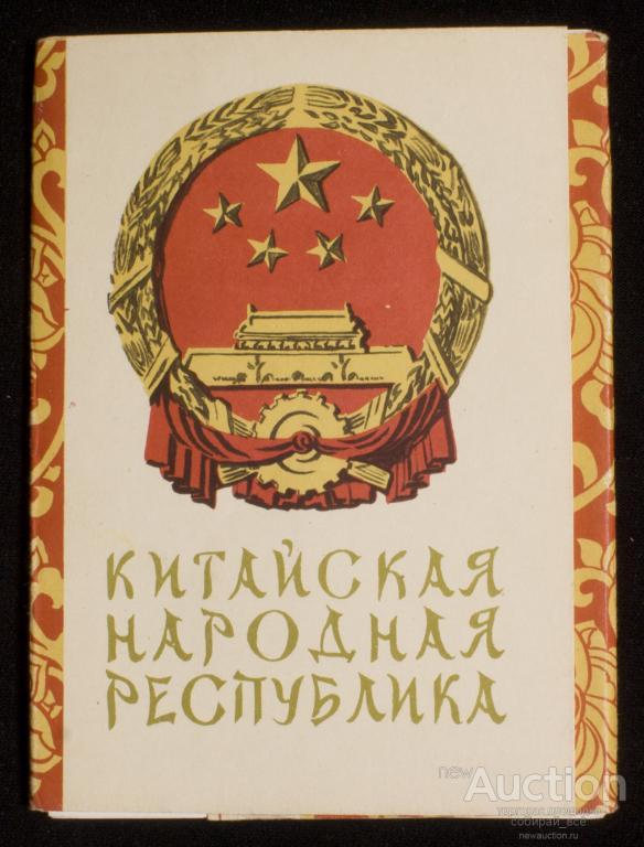 открытки китайской народной республики белокожий, еще