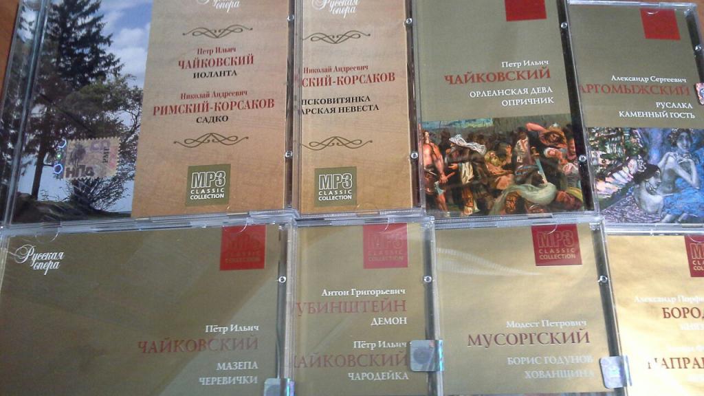 Русская опера. 12 CD. MP3. Чайковский, Глинка, Бородин, Мусоргский, Римский-Корсаков