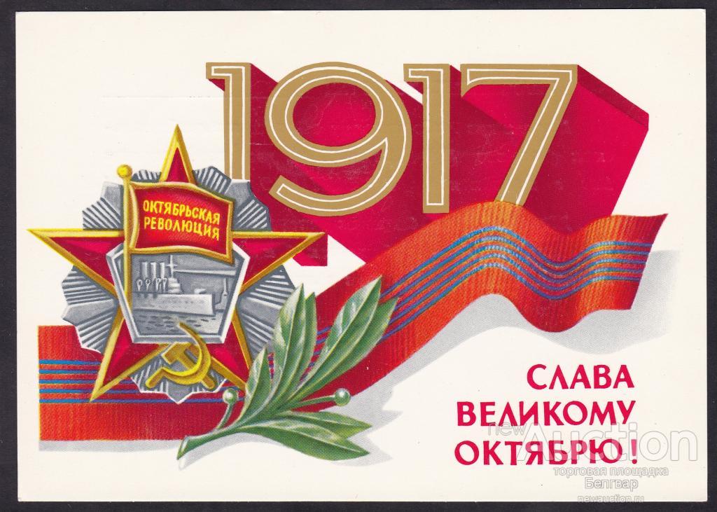 Поздравление к дню великой октябрьской социалистической революции