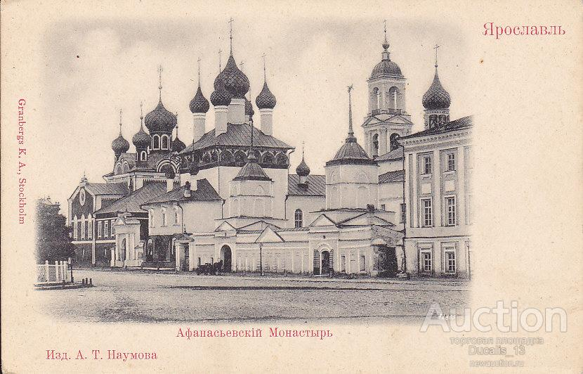Ярославль. Афанасьевский монастырь.