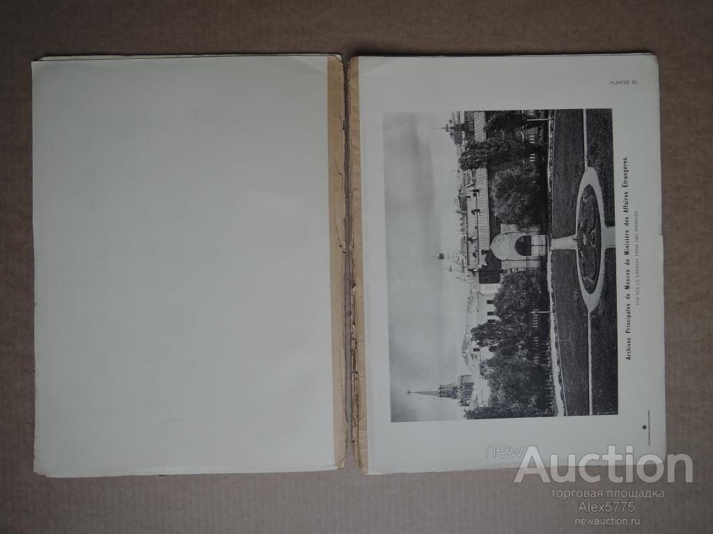 ГЛАВНЫЙ АРХИВ Министерства иностранных дел в МОСКВЕ , 1898г., LES ARCHIVES PRINCIPALES