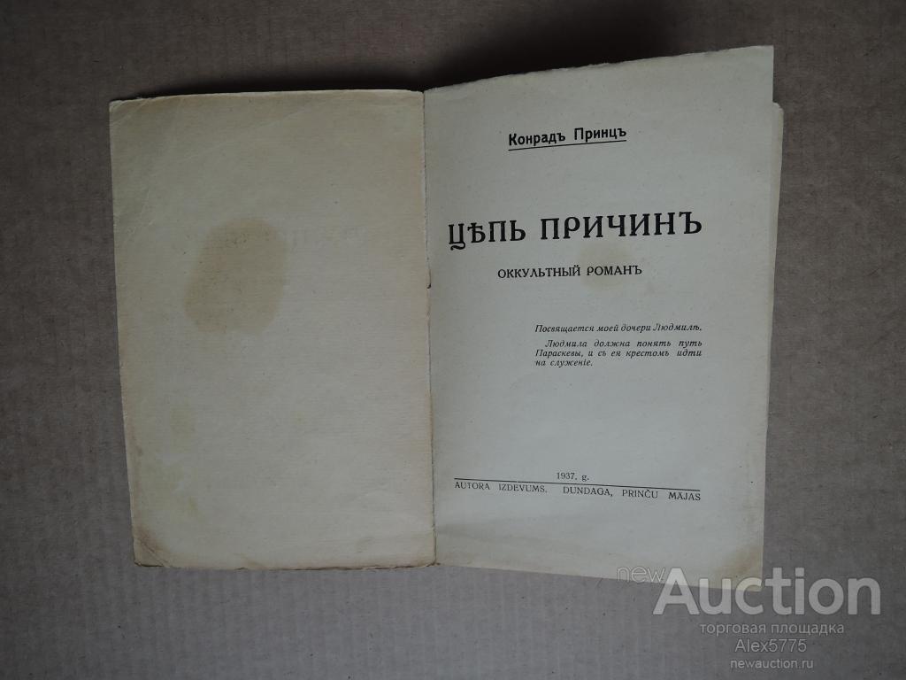 [ ОККУЛЬТНЫЙ РОМАН !], ЦЕПЬ ПРИЧИН , Конрад Принц, 1937г.