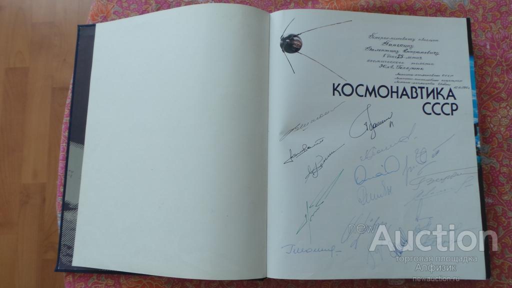 Книга космонавтика ссср скачать