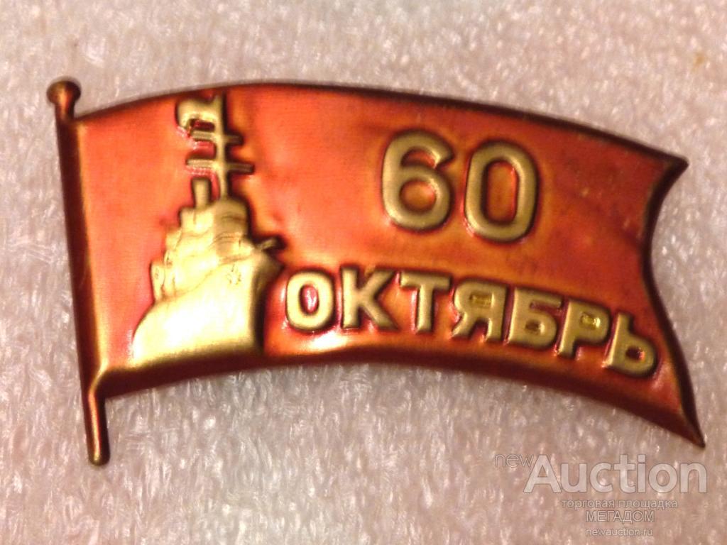 60 ЛЕТ ОКТЯБРЯ АВРОРА ФЛАГ ЛАТУНЬ  75 НА 34 ММ