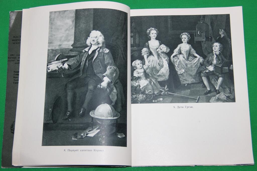 Книга в репродукциях. Уильям Хогарт. ИЗОГИЗ М. - 1963 г.