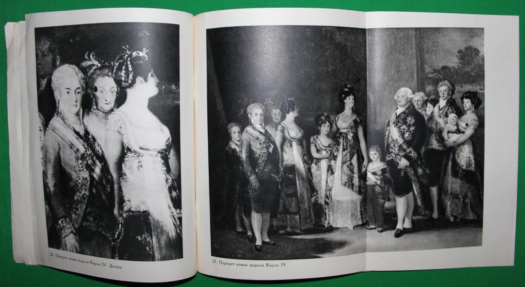 Книга с черно белыми иллюстрациями. Франсиско Гойя. ГИИИ М. - 1962 год