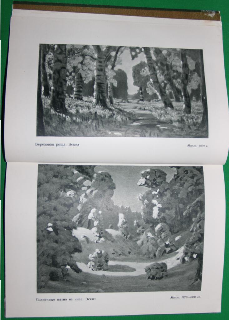 Книга. Архип Иванович Куинджи. Репродукции. ИЗОГИЗ М. - 1961 год