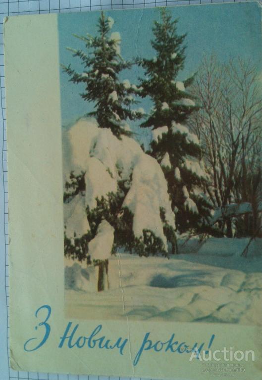 """""""З новим роком!"""" укр.язык, фото Градова, Радянская Украина 1964, подписана т.2,25 млн."""