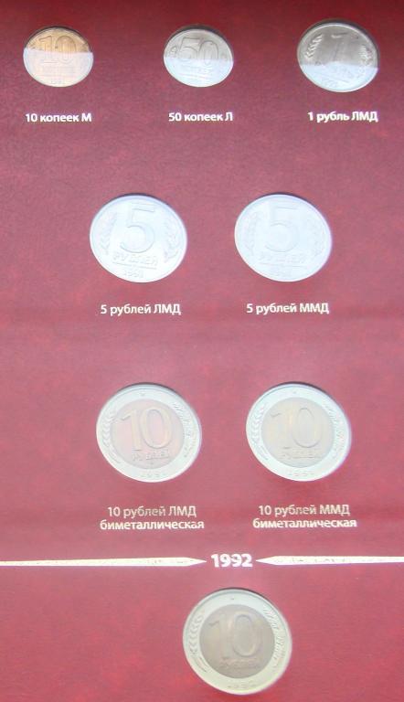 набор монет 1991 г - 1993г