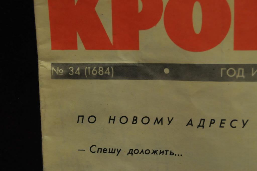 ЖУРНАЛ КРОКОДИЛ 1962Г.№34