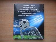 25 рублей 2018 года чемпионат мира по футболу альбом НОВИНКА!