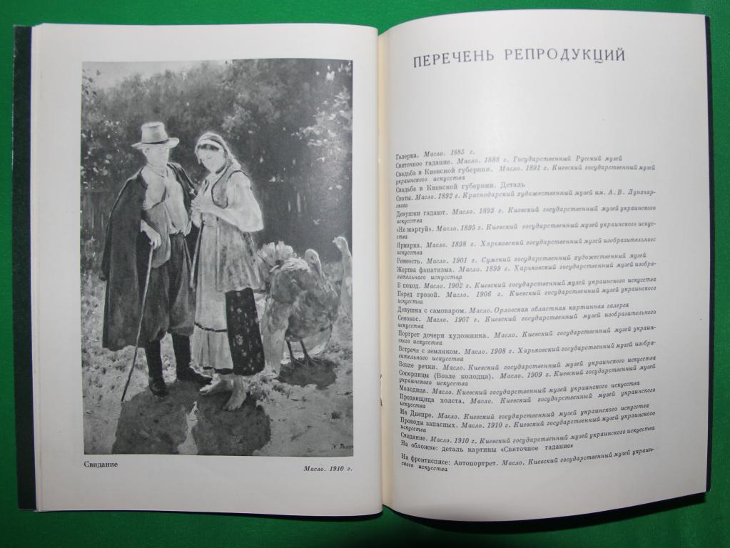 Книга в иллюстрациях. Н.К. Пимоненко М. - 1962 год