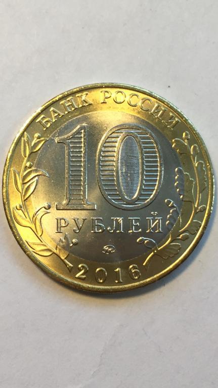 10 рублей  ВЕЛИКИЕ ЛУКИ  биметалл  ммд  2016 год  Мешковые