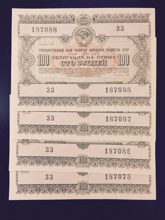 Облигации займа 1955