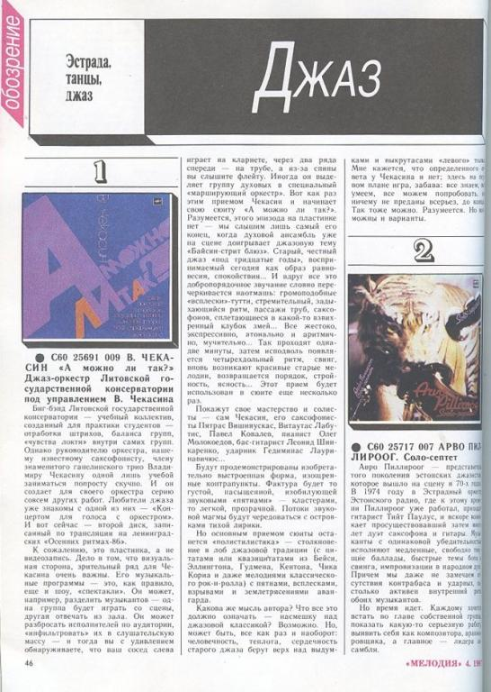 """МЕЛОДИЯ. №4, 1987. Ежеквартальный каталог-бюллетень Всесоюзной фирмы грампластинок """"Мелодия"""