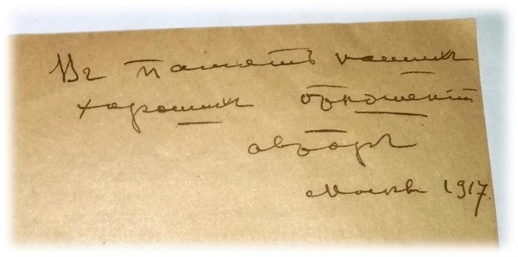 Т.Н.Бороздина Описание египетских скульптурных моделей музея изящных искусств 1917 автограф