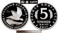КРАСНАЯ КНИГА СССР, РОЗОВЫЙ ПЕЛИКАН, 5 ЧЕРВОНЦЕВ 2017 г. ММД, СЕРЕБРО