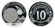 ОСТРОВ ШПИЦБЕРГЕН, 10 РАЗМЕННЫХ ЗНАКОВ 2012 Г. СПМД, КОНЕЦ СВЕТА ПО КАЛЕНДАРЮ МАЙЯ, СЕРЕБРО!
