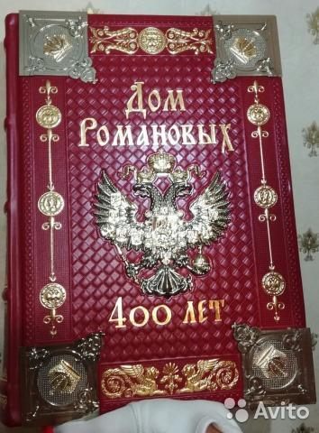 Дому Романовых 400 лет