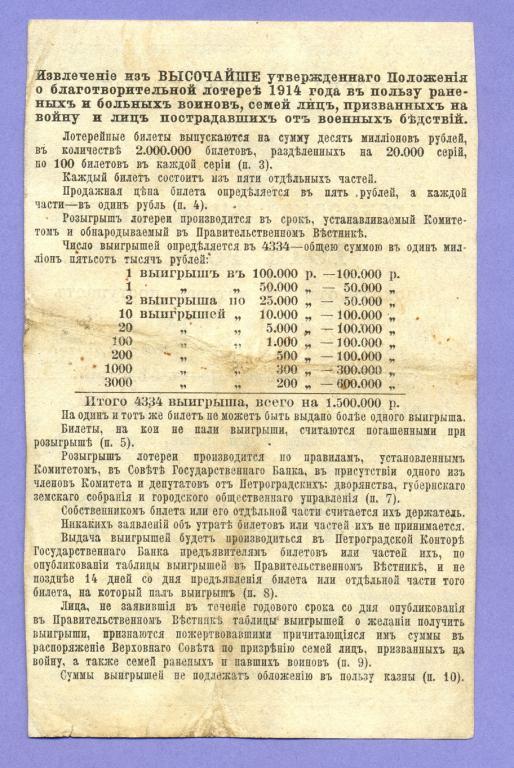 лотерея ставки от 1 рубля