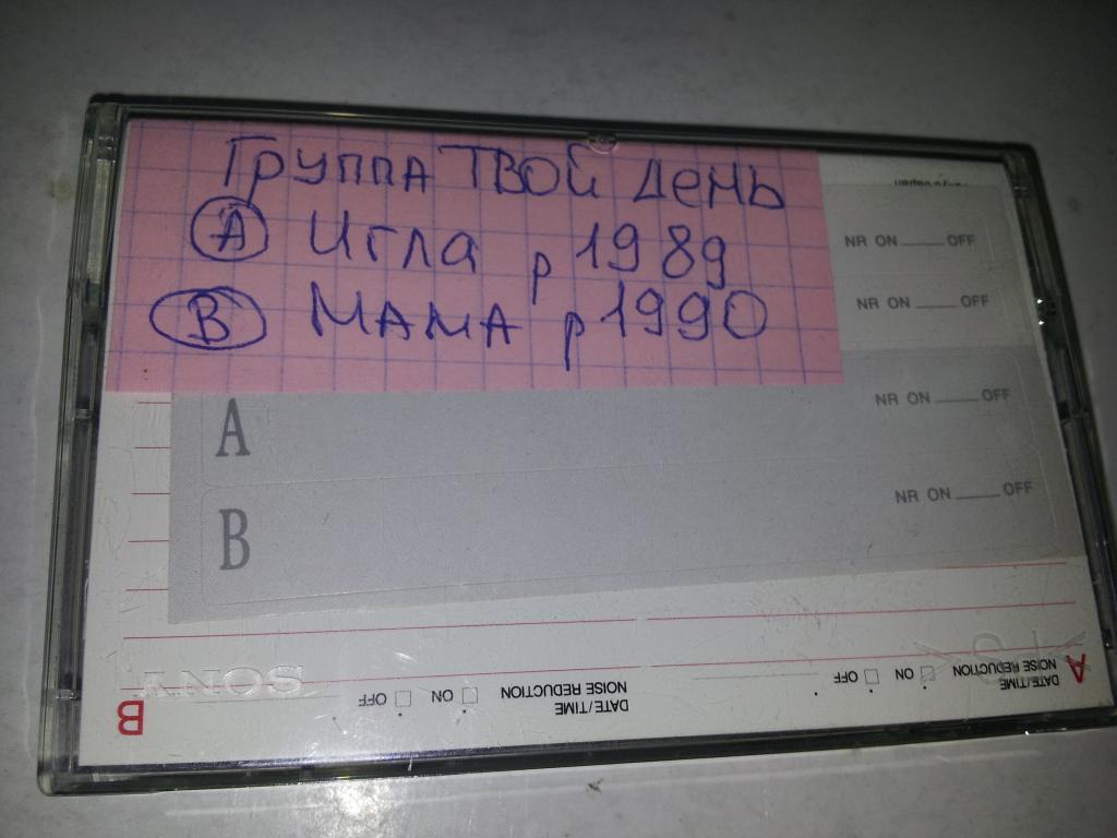 Группа ТВОЙ ДЕНЬ Игла 1989 / Мама 1990 на кассете Sony HF-90 модель 1999 г. (лот 191)