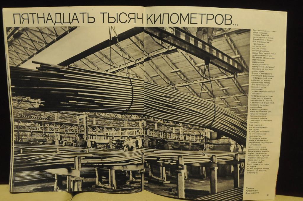 ЖУРНАЛ ПОЛЬША 1967Г. №6