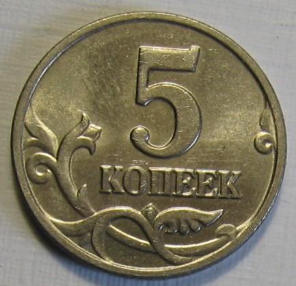 5 копеек 2002 без буквы