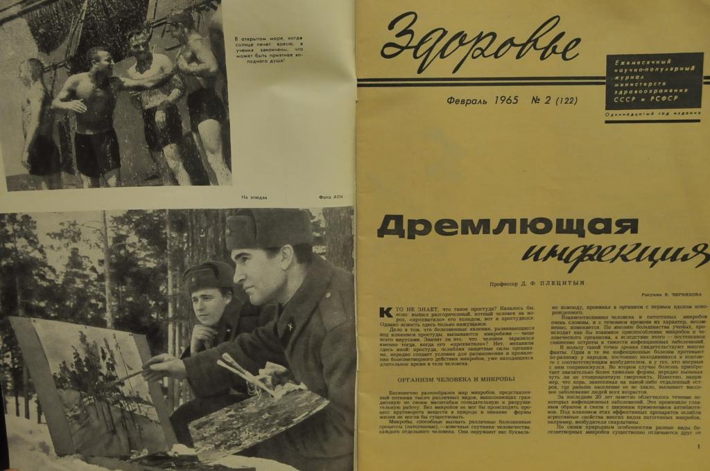 ЖУРНАЛ ЗДОРОВЬЕ 1965Г.№2