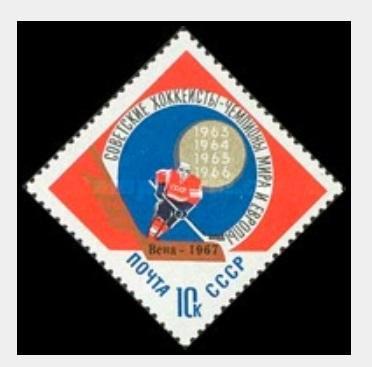 СССР. 1967 год.  . Надпечатка Вена-1967. Победа хоккеистов.