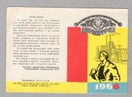 4397 Табель-календарь 1966 Госстрах Размер 10х14 см