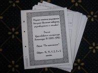Вкладыши (РИ)МедныеМонеты(1881–1894 Александр III)Сборки:¼,½,1,2,3,5копеек(ДляЛистовСКлапанами)