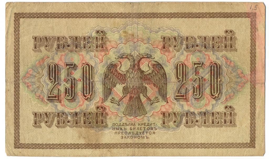 250 рублей 1917 года, П.Барышев  АВ-205