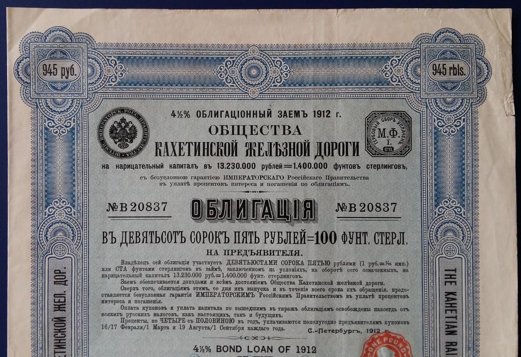 Кахетинская Железная Дорога 945 рублей, 1912 г, 4,5% с купонами (№В 20837)