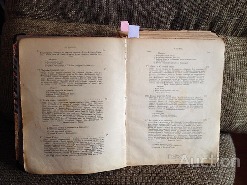 ИСТОРИЯ 44 Драгунского Нижегородского ПОТТО. Два тома 7 и 8 в одном переплете. Книга под реставрацию