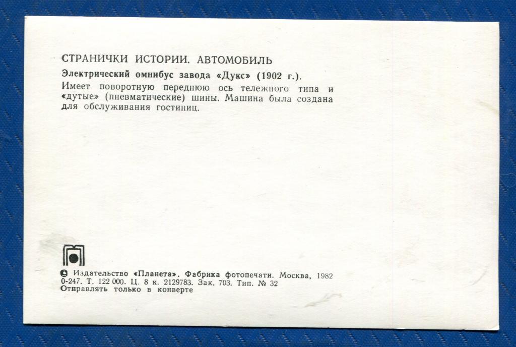 Ретроавтомобили.Электрический омнибус завода Дукс. 1902г.