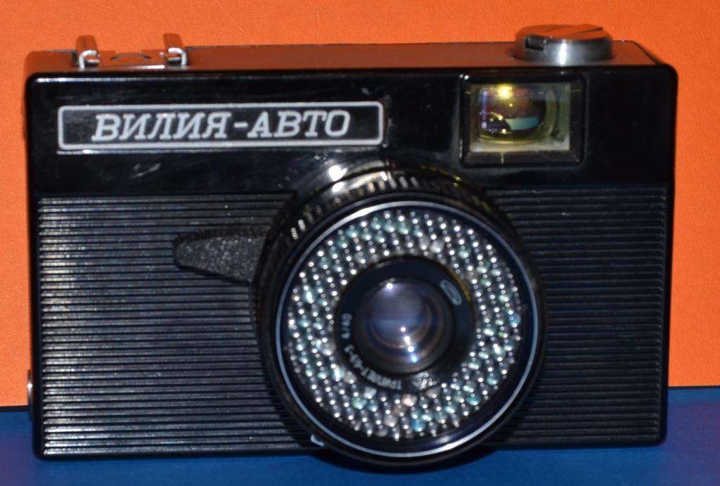 Фотоаппарат Вилия-Авто . В рабочем состоянии Лот № Ф-016