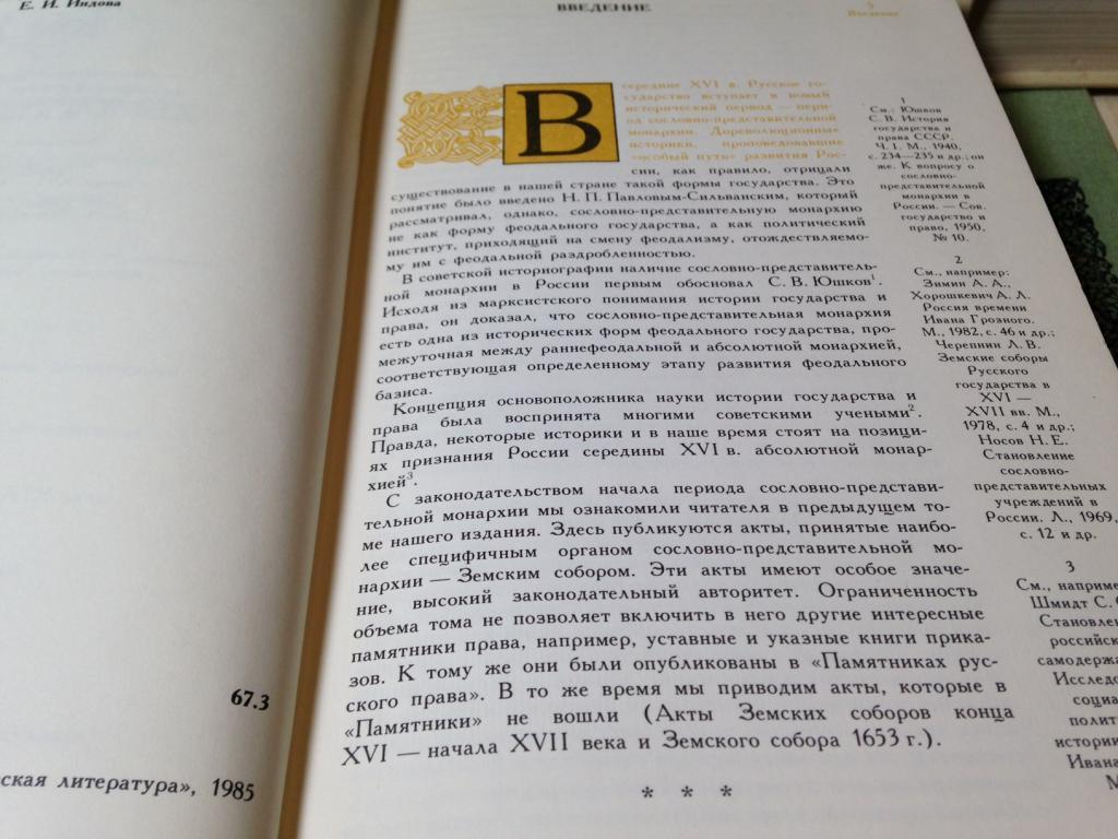 Российское законодательство X- XX веков. В девяти томах. Тома 1 – 9.