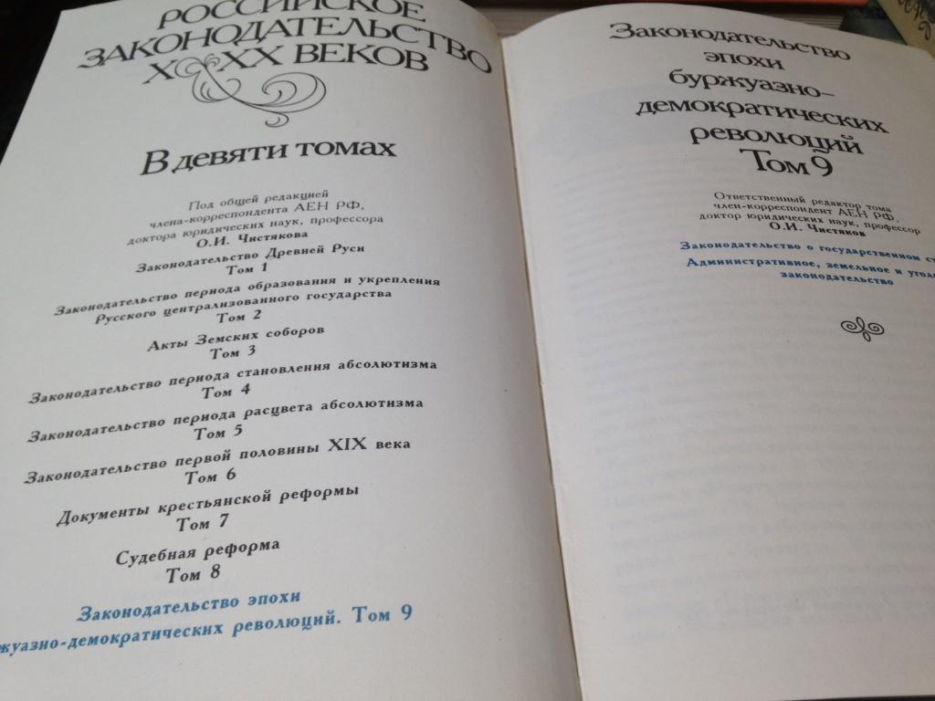 Российское законодательство X- XX веков. В девяти томах. Тома 1 – 9. Тираж 10000 -том 9