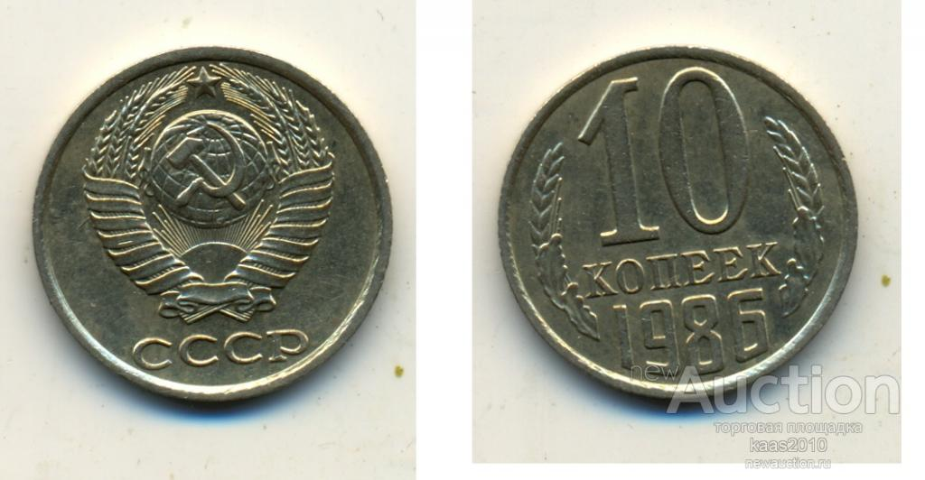 10 КОП 1986 - (Шт.2.3)