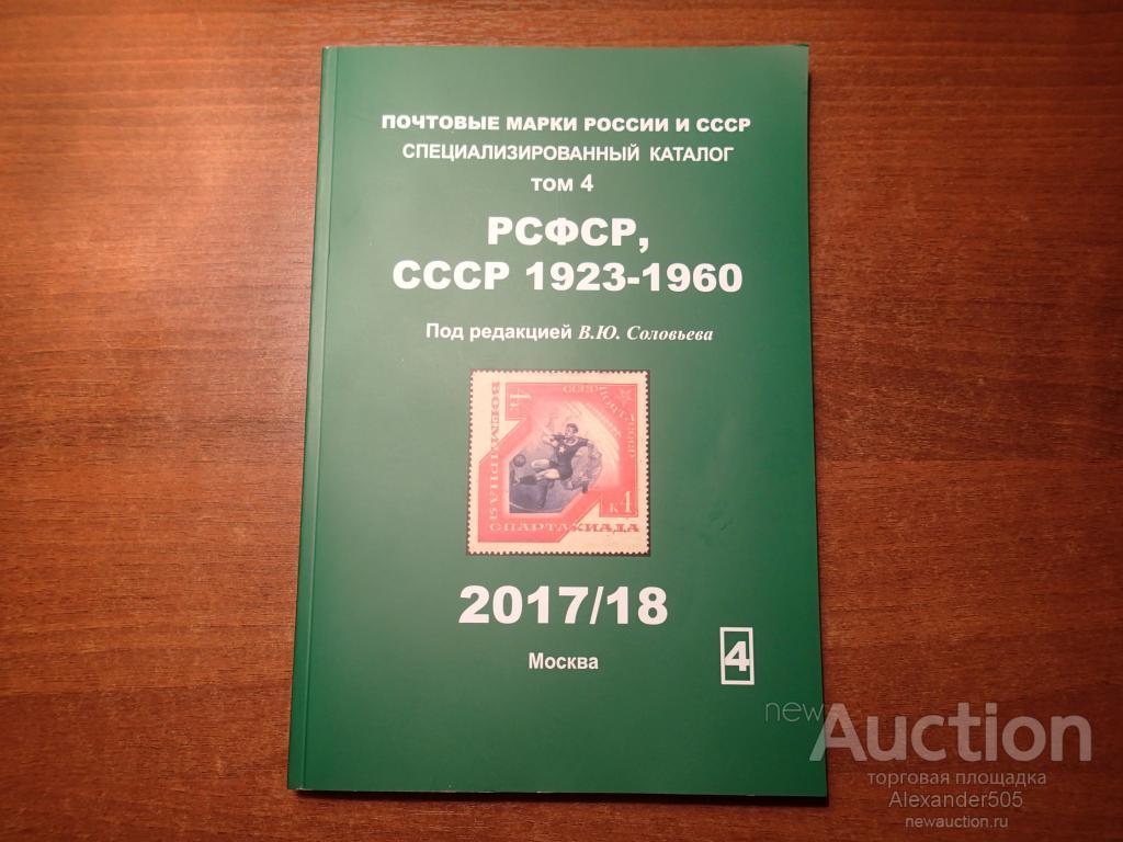 КАТАЛОГ Почтовые марки 2017/18 Соловьев т4 РСФСР СССР