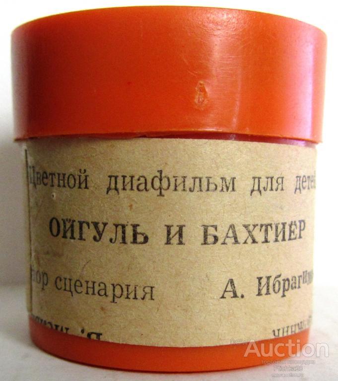 Диафильм Ойгуль и Бахтиер