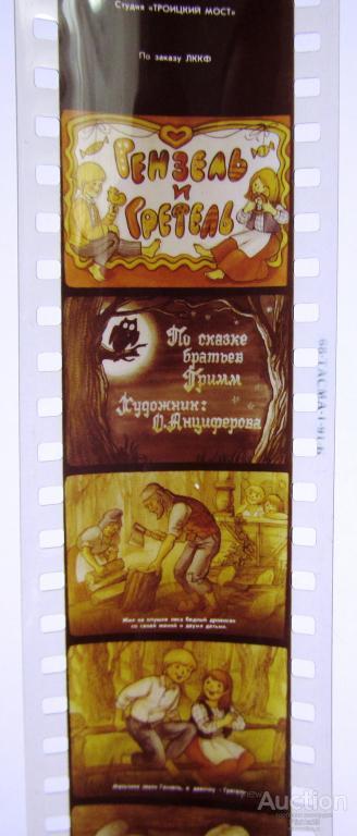 Диафильм Гензель и Гретель