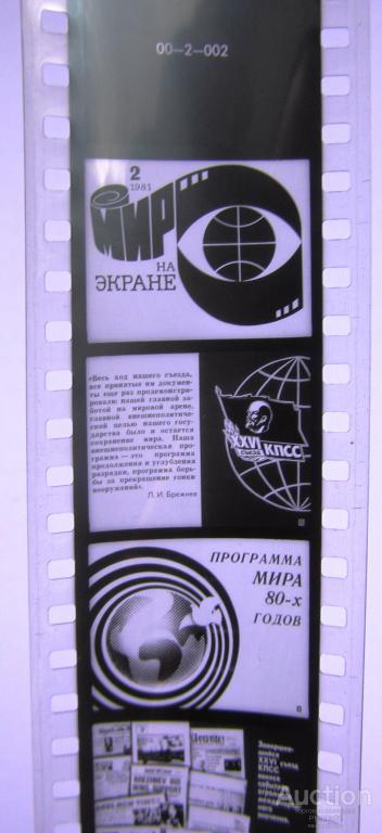 Диафильм Мир на экране №2