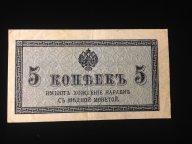5 копеек, 1915 года, XF