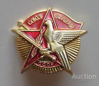 Знак союз офицеров монеты 1908 года