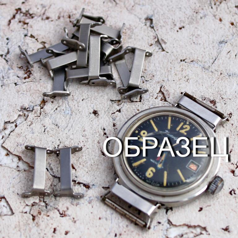Уши на часы Ушастая Амфибия Новые Нержавейка