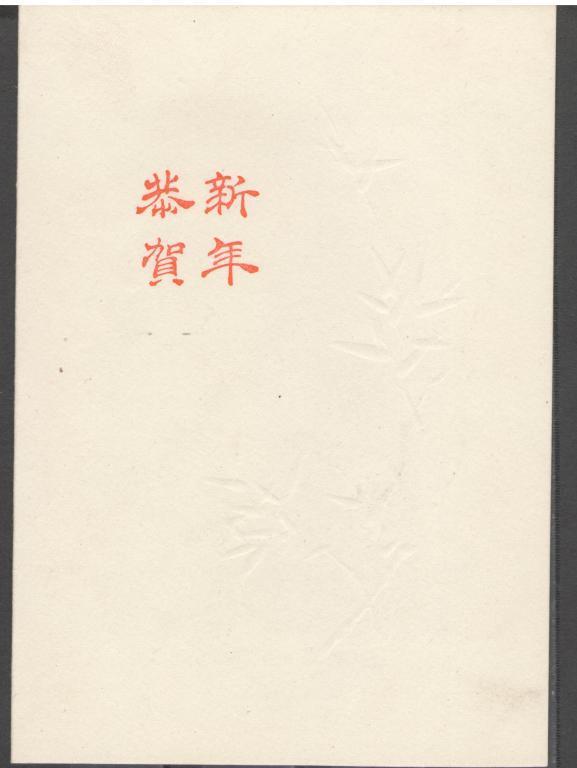 Как подписать открытку из китая, которые